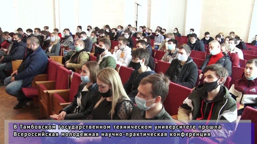 Всероссийская конференция «Радиоэлектроника. Проблемы и перспективы развития»