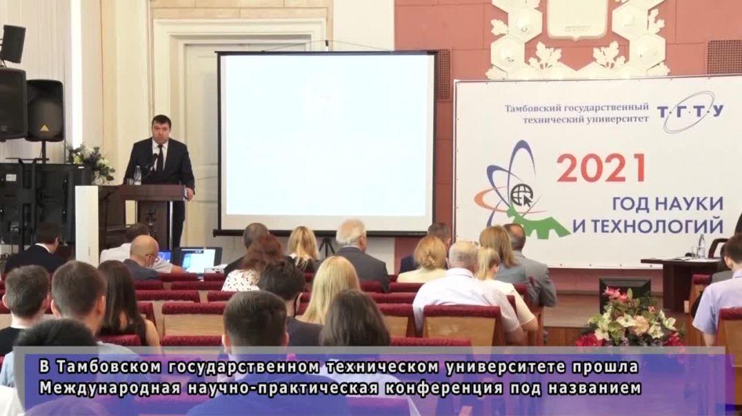 Конференция «В.И. Вернадский: университетская наука регионам»